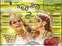 Rambo 2 Kannada Movie Review