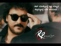 Rajendra Ponnappa Movie Posters And Dialogues