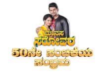 Udaya Tvs Manasa Sarovara Completes 50 Episodes