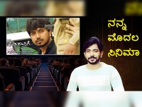 Nanna Modala Cinema Series Kannada Actor Vikky Varun Spoke About His Kendasampige Movie