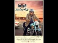 Ambi Ninge Vayassaytho Movie Shooting Is Completed