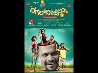 Tulu Film Dagal Bajilu Release On July 20th