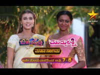Muddulakshmi And Bili Hendthi Serials Maha Sangama