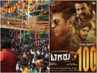 Now Tagaru Kannada Movie Shows In Anupama Theatre
