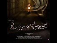 Shubha Poonja Starrer Kannada Movie Kelavu Dinagala Nantara Review