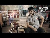 Ganesh Strrer Geetha Kannada Movie First Look Was Released