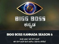 How To Participate In Bigg Boss Kannada 6 Show