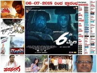 Kannada Movies Are Releasing On July 6th