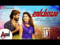 Udumba Movie Audio Release