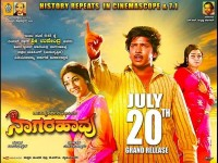 Nagarahavu Re Releasing On 20th July