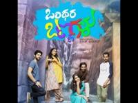 Ontara Bannagalu Movie Team Has Decided To Go On Bike Ride To Promote The Movie