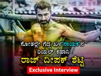 Kannada Villain Raj Deepak Shetty Interview