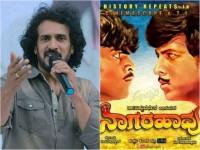 Realstar Upendra Spoke About Nagarahavu