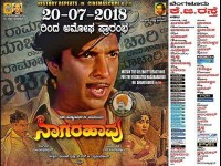 Nagarahaavu Film Is Being Screened At 6am Morning