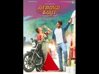 Seetharama Kalyana Movie Teaser Will Be Released On July