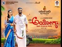 Sathish Neenasam S Ayogya Movie Kananda Movie Critics Review