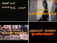 Kannada Star Actors First Movie Title Card