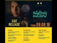 Katheyondu Shuruvaagide Kannada Movie Will Be Releasing In Dubai From Today