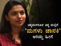 Kannada Serial Magalu Janaki Actress Ganavi Laxman Interview