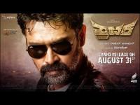 Trataka Kannada Movie Review