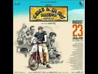 Sarkari Hi Pra Shaale Kasaragodu Critics Review