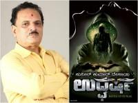 Udgarsha Movie Shooting Complete