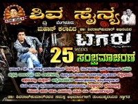 Fans Celebrating Tagaru 25th Week Festival At The Shakti Dhama Ashrama Of Mysore