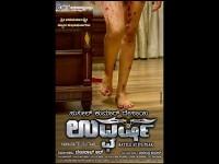 Kannada Movie Utgarsha First Look Release