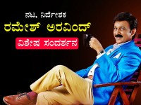 Kannada Actor Ramesh Aravind Interview
