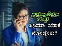 Iruvudellava Bittu Kannada Movie Will Be Releasing On September 21st