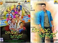Aaditya Bharadwajs Auto Bhaskara Kannada Movie Released