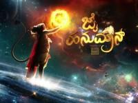 Jai Hanuman Serial Starts From October