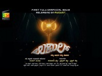 Umil Movie Audio Rights Has Been Purchased By Prk Audio