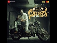 Tulu Film My Name Is Annappa Is Releasing Today