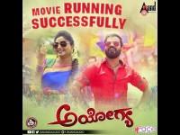 Ayogya Kannada Movie Complete 25days