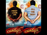 Fans Craz About Yajamana S First Look