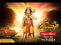 New Serial In Udaya Tv Jai Hanuman To Telecast From October 8th