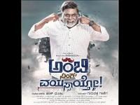 Rajinikanth Will Watching Ambi Ninge Vayassaytho