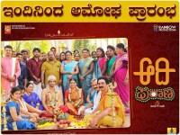 Aadi Purana Kannada Movie Will Releasing Tomorrow