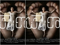 Nithya Menens Prana Movie Poster Released