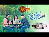 Life Jothe Ondu Selfi Premiere On Udaya Tv