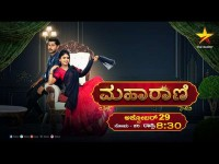 Maharani New Serial Start In Star Suvarna