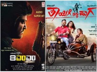 Mm And Thayige Thakka Maga Movies Releasing On November 16th