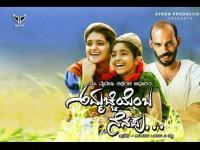Ammachi Yemba Nenapu Movie Review