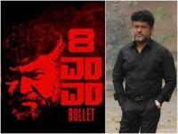 mm Movie Kannada Review