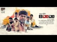 Read Kannada Movie 8mm Critics Review
