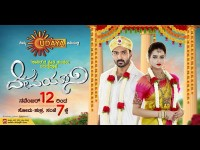 New Serial In Udaya Tv Devayani To Telecast From November 12th