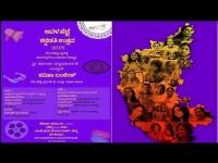 Kannadathi Uthsava 2018 Program Will Be Held Tomorrow
