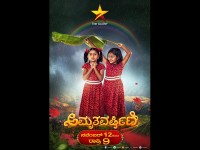 New Serial Amruthavarshini Will Start From November 12th