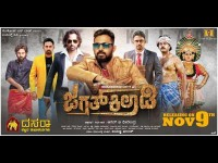 Niranjan Shetty S Jagat Khiladi Releasing On November 9th